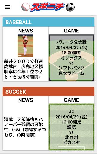玩免費運動APP 下載無料で最新ニュース10本 スポニチプロ野球&サッカー2016 app不用錢 硬是要APP