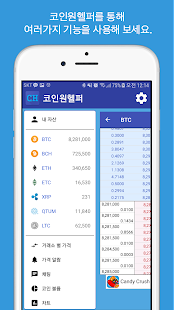 코인헬퍼 for 코인원 (코인원 거래소 정보 보기) - náhled