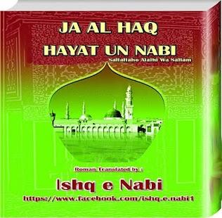 JA AL HAQ - HAYAT UN NABI screenshot