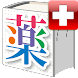 EPARKお薬手帳-予約もできる無料のお薬手帳アプリ