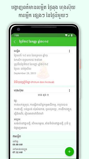Khmer Lunar Calendar 2.9 screenshots 2