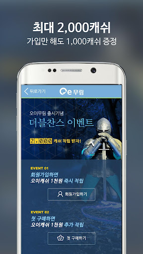 [판무]오이무림-3만권무협,판타지,장르소설,웹소설전자책 screenshot