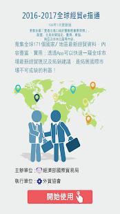 全球經貿e指通 - náhled