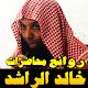 محاضرات خالد الراشد بدون انترنت APK