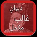 deewan_e_ghalib_shareable_poetry_ghazalz_meer_soda icon