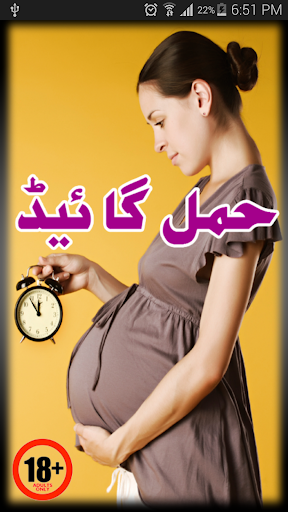 Hamal Guide Pregnancy Book