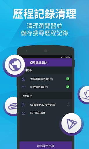 清理優化大師 (Cleaner)|玩工具App免費|玩APPs