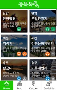 Chungbuk Travel Guide- screenshot thumbnail
