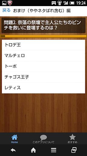 クイズ for 3DSドラクエ8キャラ