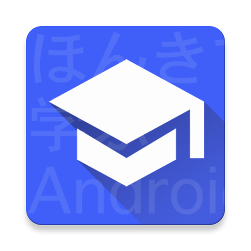 ほんきで学ぶサンプル集 程式庫與試用程式 App LOGO-硬是要APP