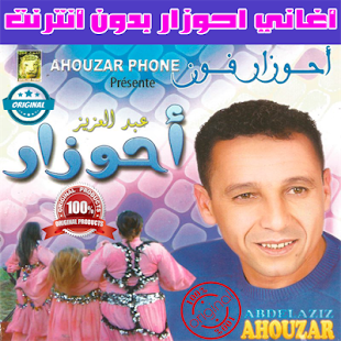 اغاني احوزار بدون انترنت 2018 - َAhouzar - náhled