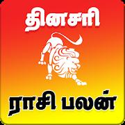 Rasipalangal தினசரி ராசிபலன்கள் Daily Horoscope