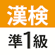 漢検・漢字検定準1級 難読漢字クイズ