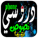 Download دروسي فون (عربي 1ث ترم2) For PC Windows and Mac