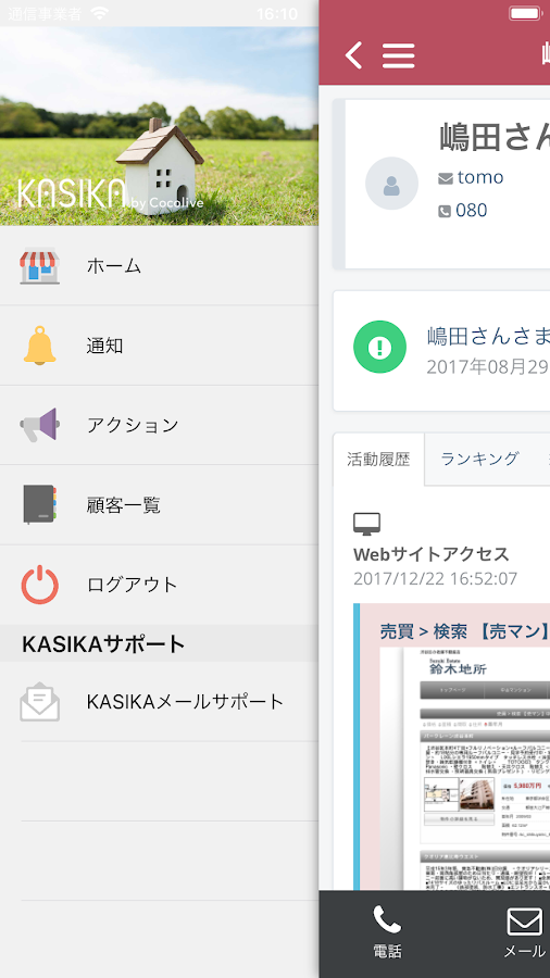 KASIKA(カシカ)- screenshot