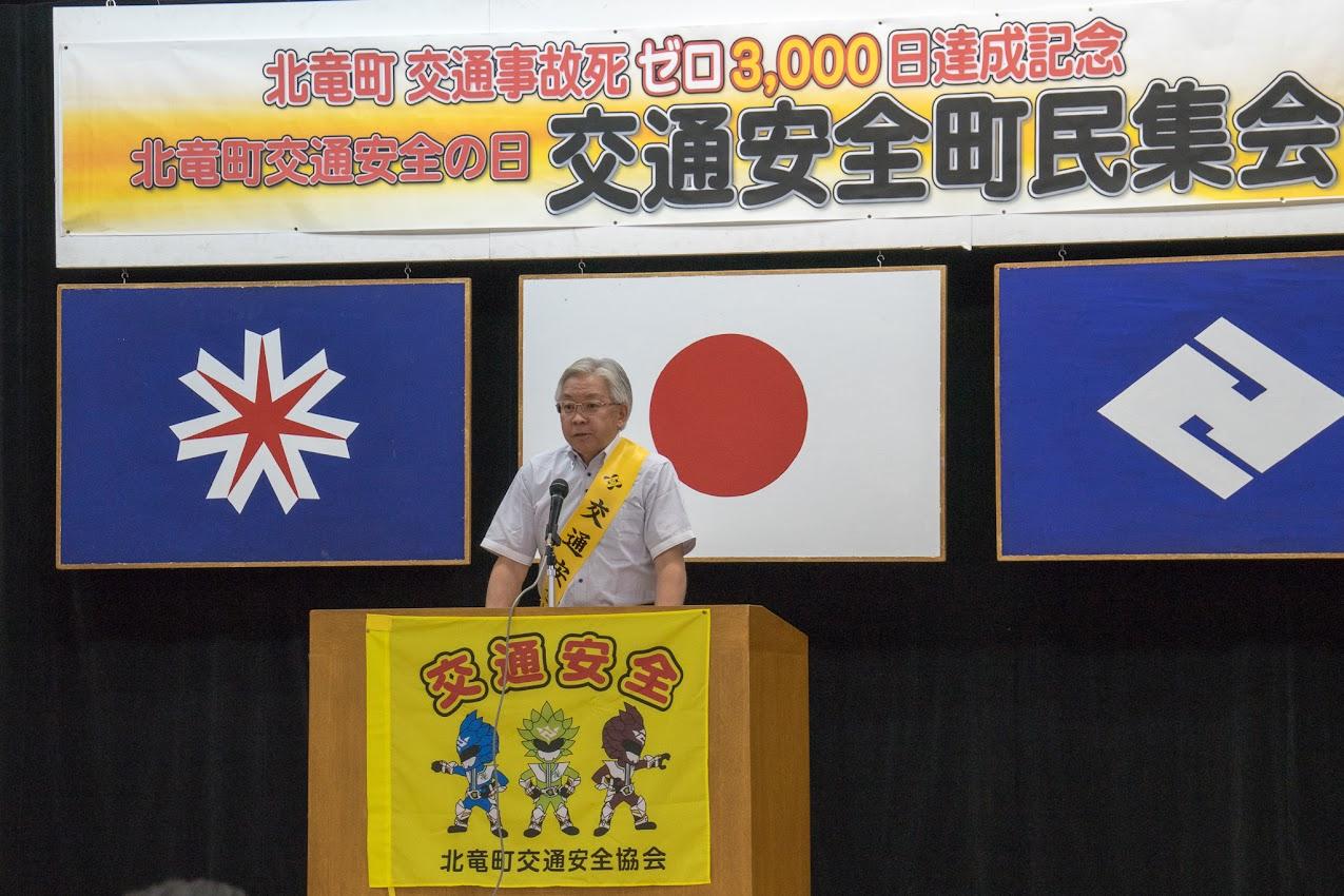 閉会宣言:北竜町交通安全協会・中島則明 副会長
