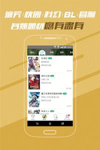 漫咖-正版連載漫畫小說動畫天天更新 screenshot 2