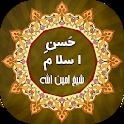 Husn-e-Islam - Pashto   حُسنِ اسلام icon