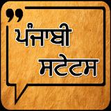 All Punjabi Status file APK Free for PC, smart TV Download