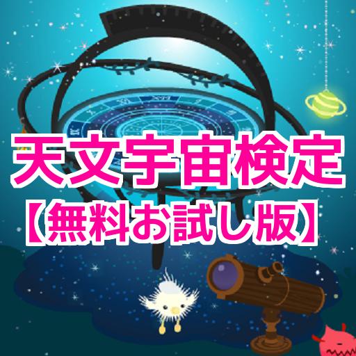 教育の天文宇宙検定 2016 無料お試し版  LOGO-記事Game