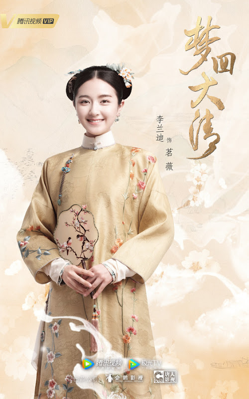 Dreaming Back to the Qing Dynasty China Web Drama