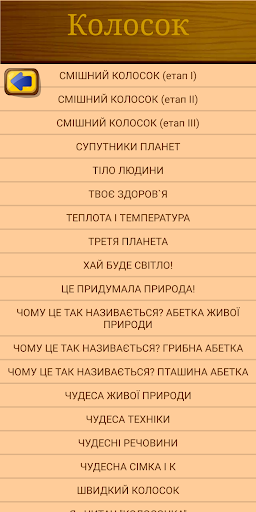 u041au043eu043bu043eu0441u043eu043a u043au043eu043du043au0443u0440u0441. u0413u043eu0442u0443u0439u0441u044f - u043au043eu043du043au0443u0440u0441 u041au043eu043bu043eu0441u043eu043a u043eu043du043bu0430u0439u043d.  screenshots 23