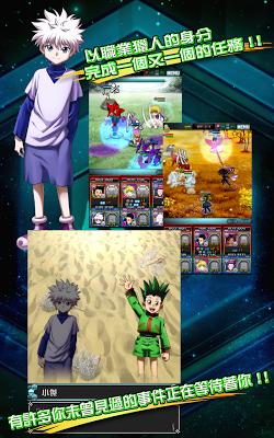 HUNTER×HUNTER獵人 戰鬥群星 - screenshot