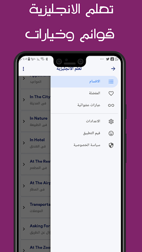 Screenshot for تعلم الانجليزية in Hong Kong Play Store