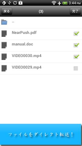 Wi-Fiファイル転送アプリ - NearPush Lite