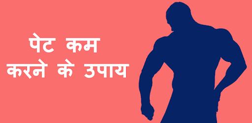 pérdida de peso ke upay en hindi