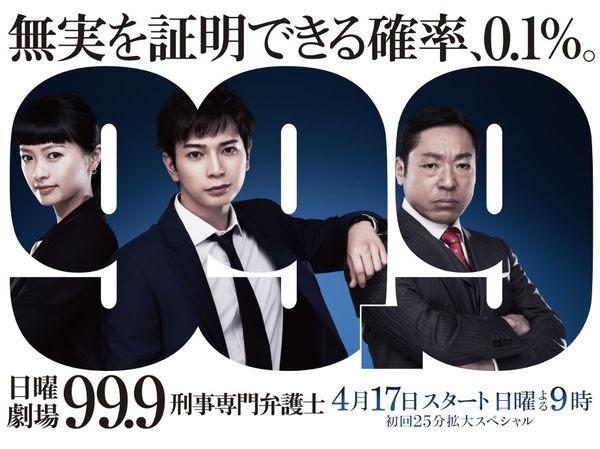 日劇:《99.9刑事律師》松本潤、香川照之主演