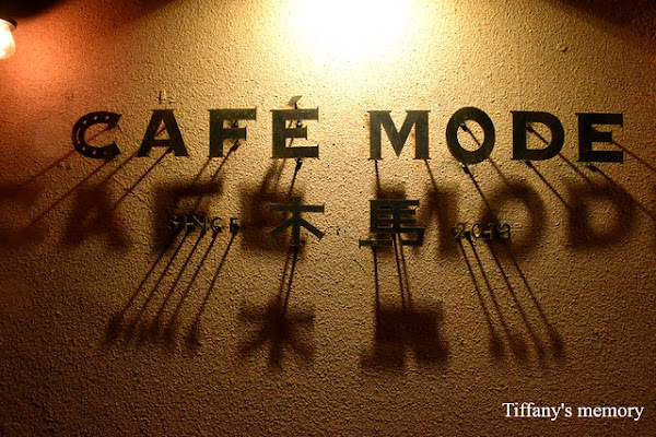 座落於台北市靜謐民生社區中,充滿童趣木馬的復古溫馨咖啡廳-木馬咖啡/餐酒館/Cafe Mode