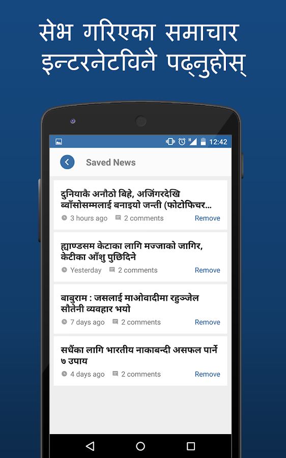 Onlinekhabar- screenshot