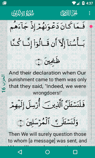 Al-Quran (Free) screenshot 4