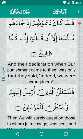 Al-Quran (Free) Screenshot