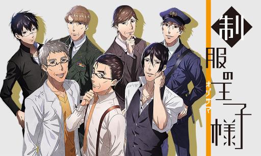 制服の王子様 オジサマ ~ベスト版~女性向け乙女恋愛ゲーム