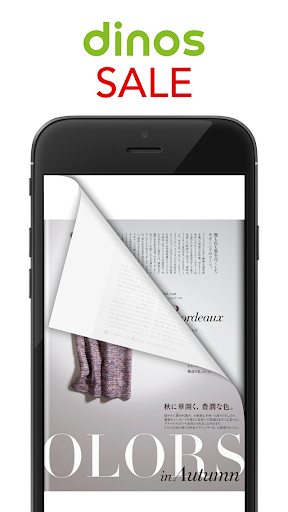 玩免費購物APP 下載ディノス セール公式アプリ app不用錢 硬是要APP