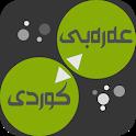 Arabic<>Kurdish (Qallam Dict) icon