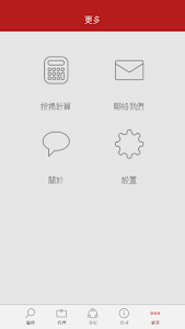 宏昌地產 screenshot 4