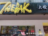 TaeBak 大發韓式特色料理 南京店