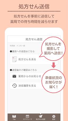 おくすり手帳Link-お薬登録が簡単な電子お薬手帳アプリのおすすめ画像5