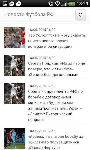 Футбол России Новости RSS