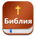 Russian Bible : Библия  (Synodal) icon