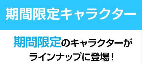 富士見ファンタジア-交換所限定キャラ