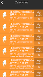 Japanese language test N5 Listening Training- screenshot thumbnail