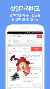 쿠차-핫딜쇼핑포털,소셜커머스모음,쇼핑몰모음- screenshot thumbnail
