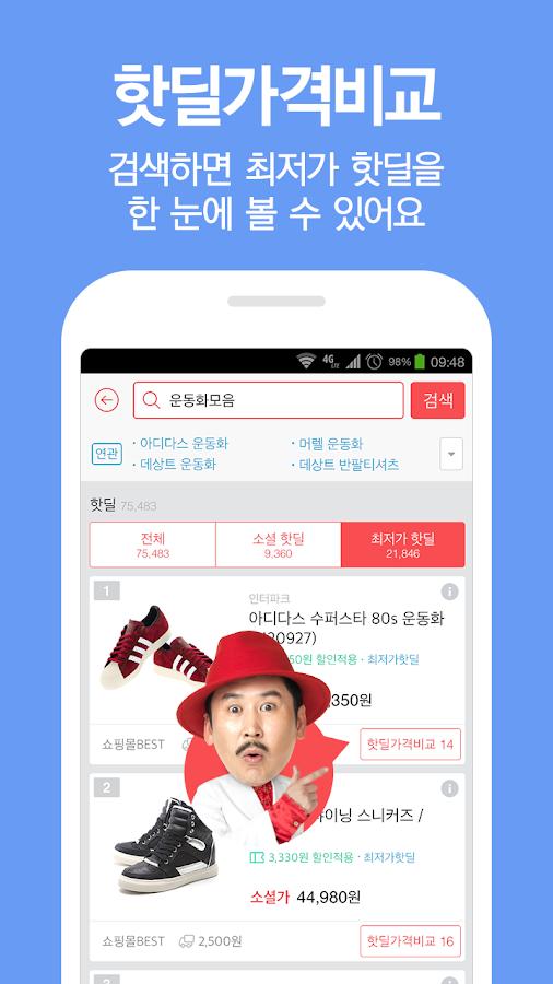 쿠차-핫딜쇼핑포털,소셜커머스모음,쇼핑몰모음- screenshot