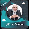 أروع محاضرات عمر كافي بدون نت icon