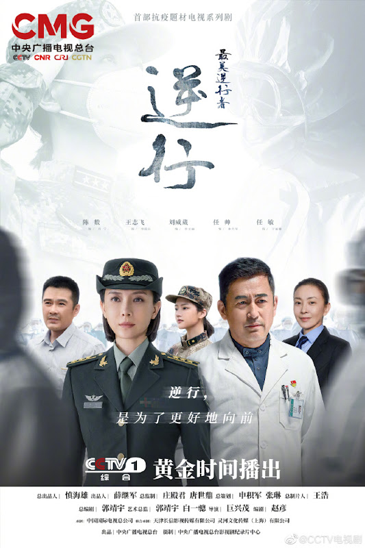 Heroes in Harm's Way China Drama
