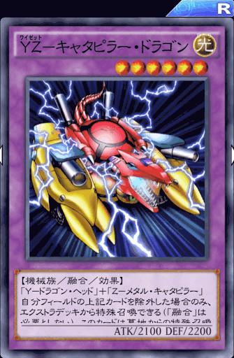YZキャタピラー・ドラゴン